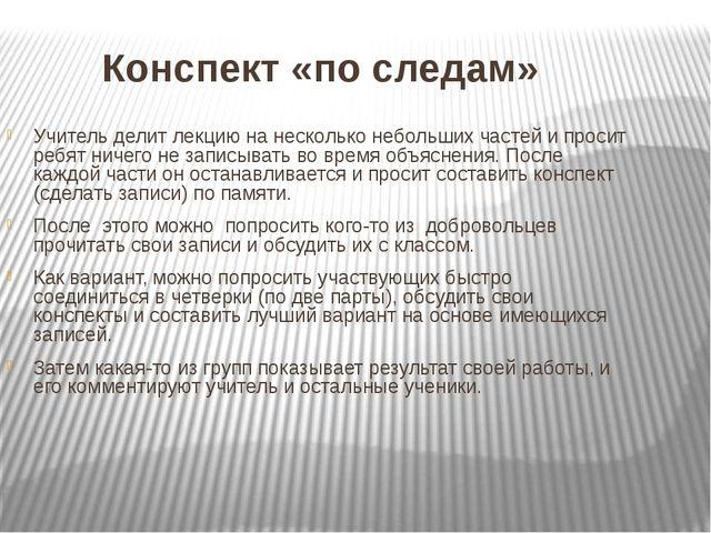 Конспект «по следам» Учитель делит лекцию на несколько небольших частей и пр...