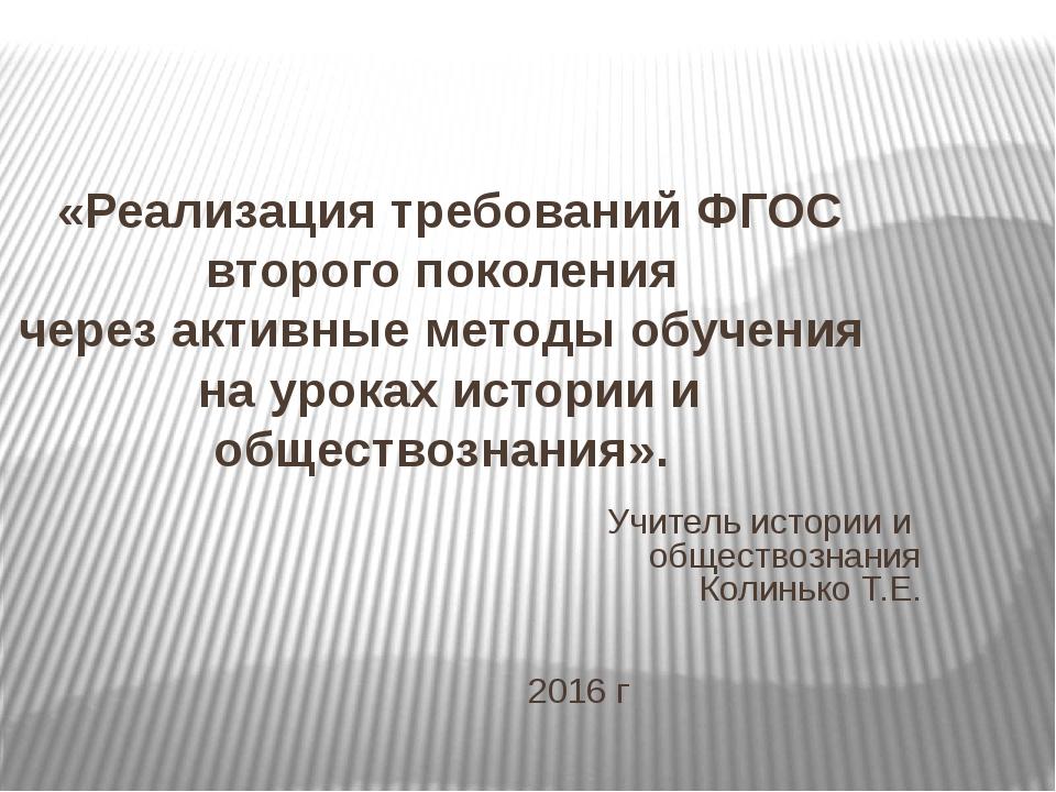 «Реализация требований ФГОС второго поколения через активные методы обучения...