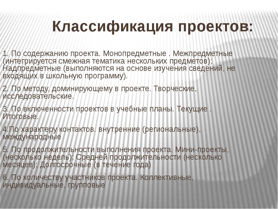 Классификация проектов: 1. По содержанию проекта. Монопредметные . Межпредмет...
