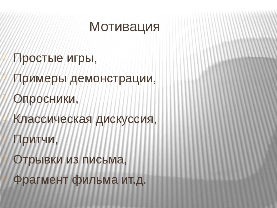 Мотивация Простые игры, Примеры демонстрации, Опросники, Классическая дискусс...