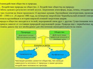 Проблема: Взаимодействия общества и природы. Причины: 1. Воздействие природы
