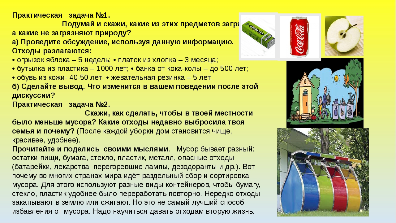 Практическая задача №1. Подумай и скажи, какие из этих предметов загрязняют,...