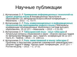 Научные публикации 1. Муталимова Э. Р. Применение информационных технологий н