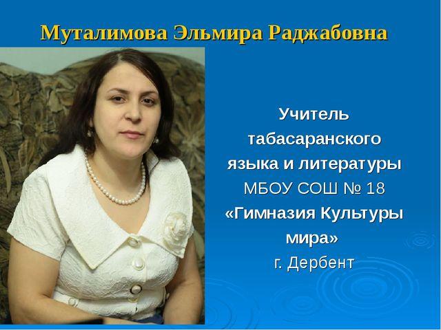 Муталимова Эльмира Раджабовна Учитель табасаранского языка и литературы МБОУ...