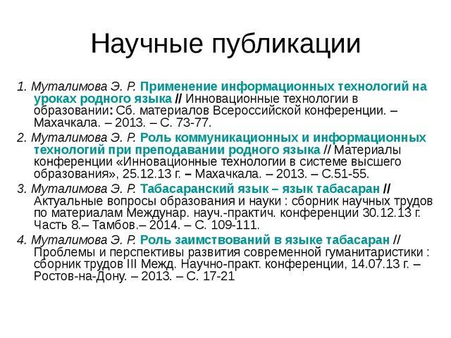 Научные публикации 1. Муталимова Э. Р. Применение информационных технологий н...
