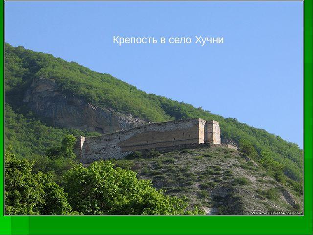Крепость в село Хучни