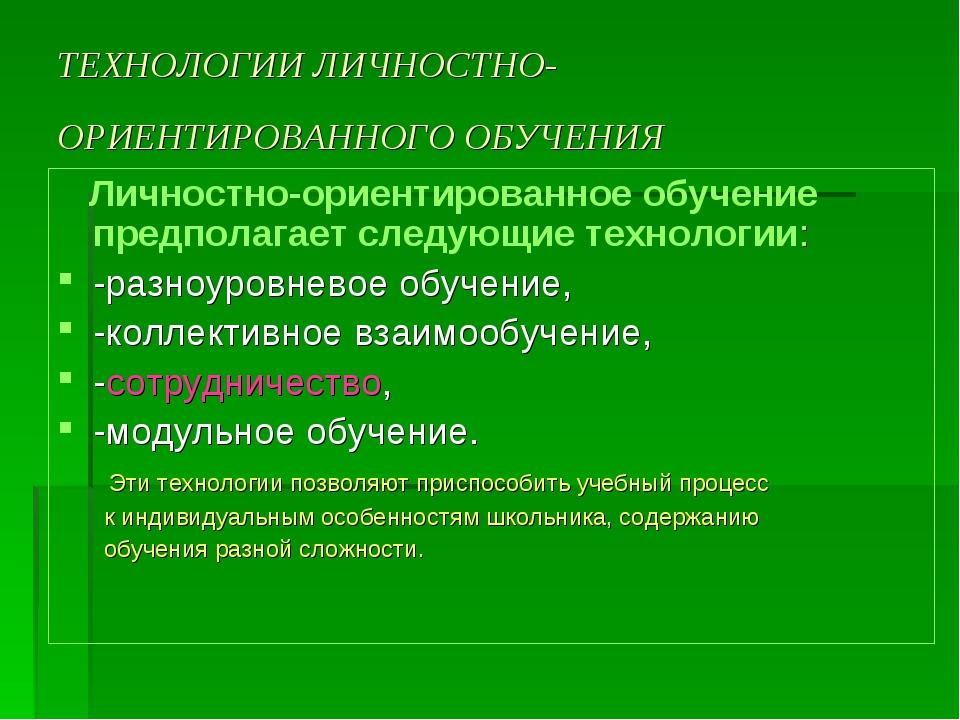 ТЕХНОЛОГИИ ЛИЧНОСТНО-ОРИЕНТИРОВАННОГО ОБУЧЕНИЯ Личностно-ориентированное обуч...