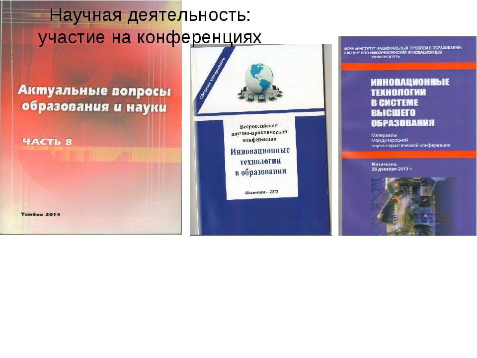 1. Муталимова Э. Р. Применение информационных технологий на уроках родного яз...