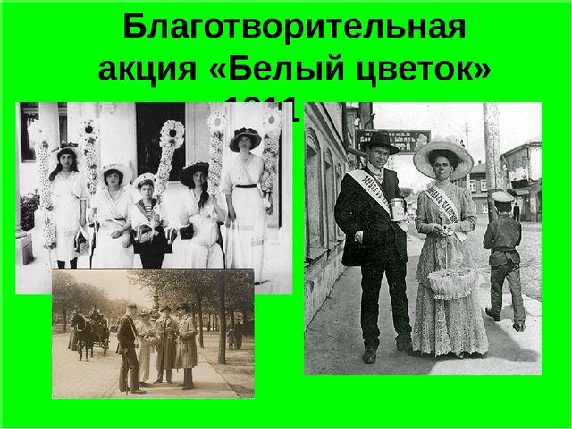Благотворительная акция «Белый цветок» 1911 год