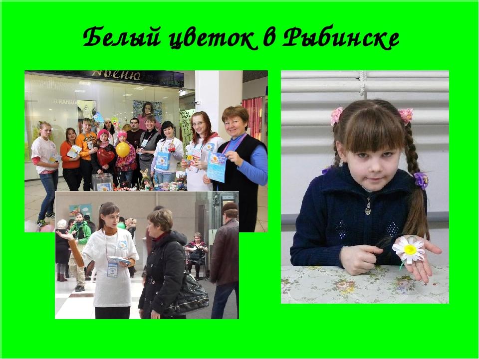 Белый цветок в Рыбинске