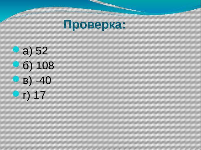 Проверка: а) 52 б) 108 в) -40 г) 17