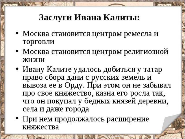 Заслуги Ивана Калиты: Москва становится центром ремесла и торговли Москва ста...