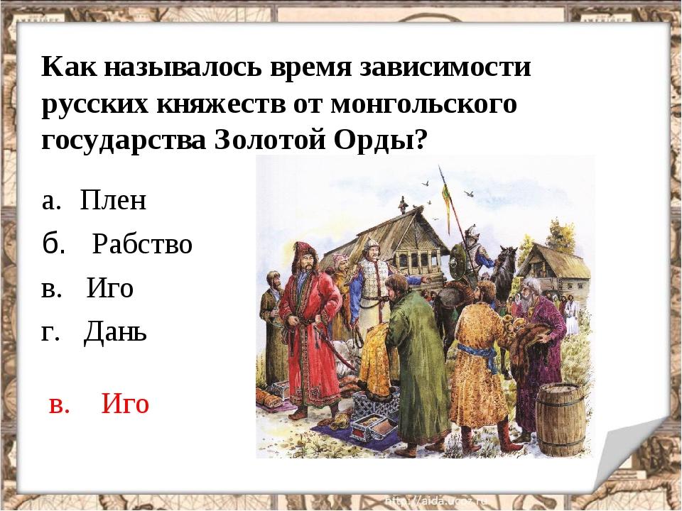 Как называлось время зависимости русских княжеств от монгольского государства...