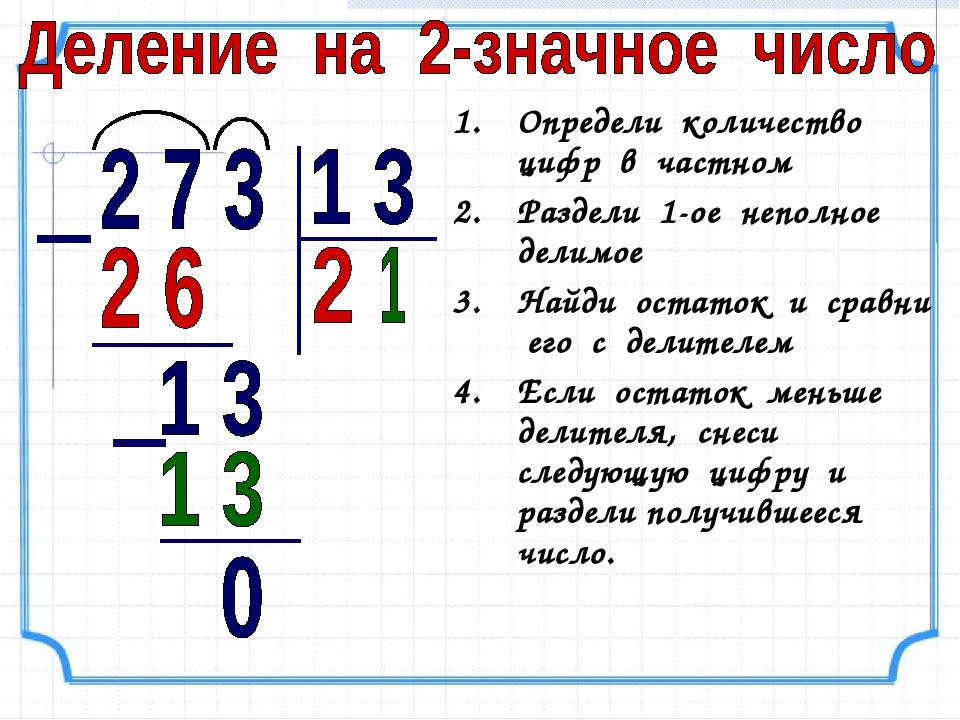 Как сделать решение столбиком деление 155