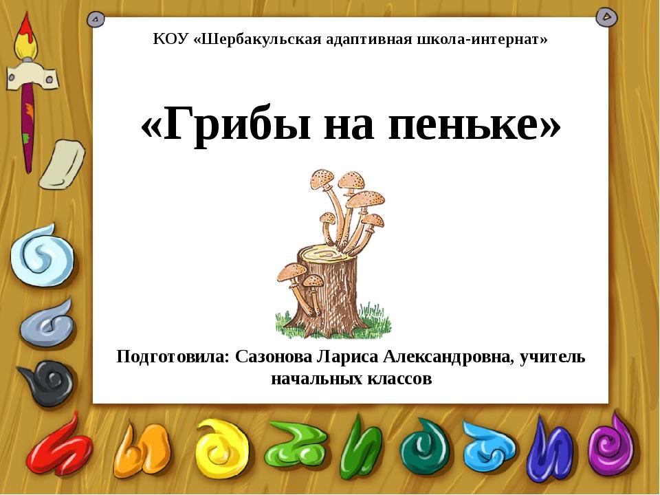 «Грибы на пеньке» Подготовила: Сазонова Лариса Александровна, учитель начальн...