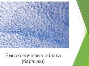 Высоко-кучевые облака (барашки)