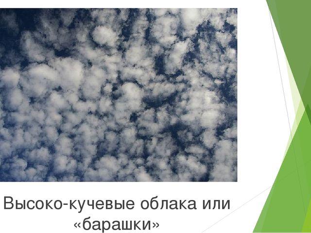 Высоко-кучевые облака или «барашки»