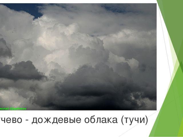 Кучево - дождевые облака (тучи)