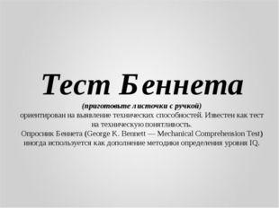 Тест Беннета (приготовьте листочки с ручкой) ориентирован на выявление техни