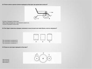 22. Какое колесо кресла-коляски вращается быстрее при движении коляски?