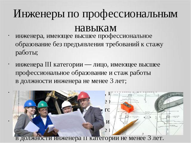 Инженеры по профессиональным навыкам инженера, имеющее высшее профессионально...