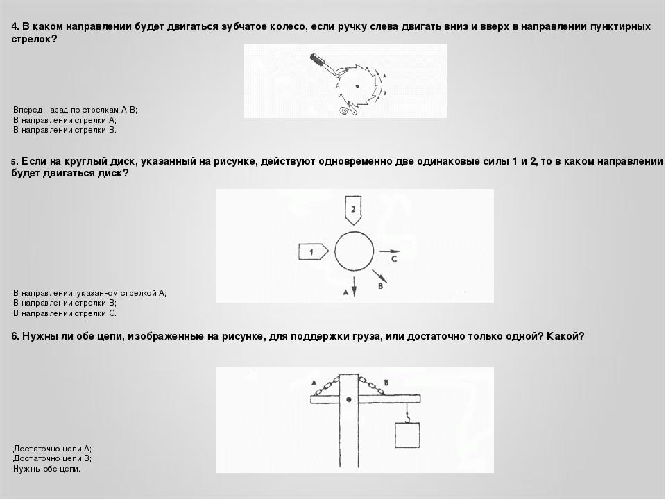 4. В каком направлении будет двигаться зубчатое колесо, если ручку слева дви...