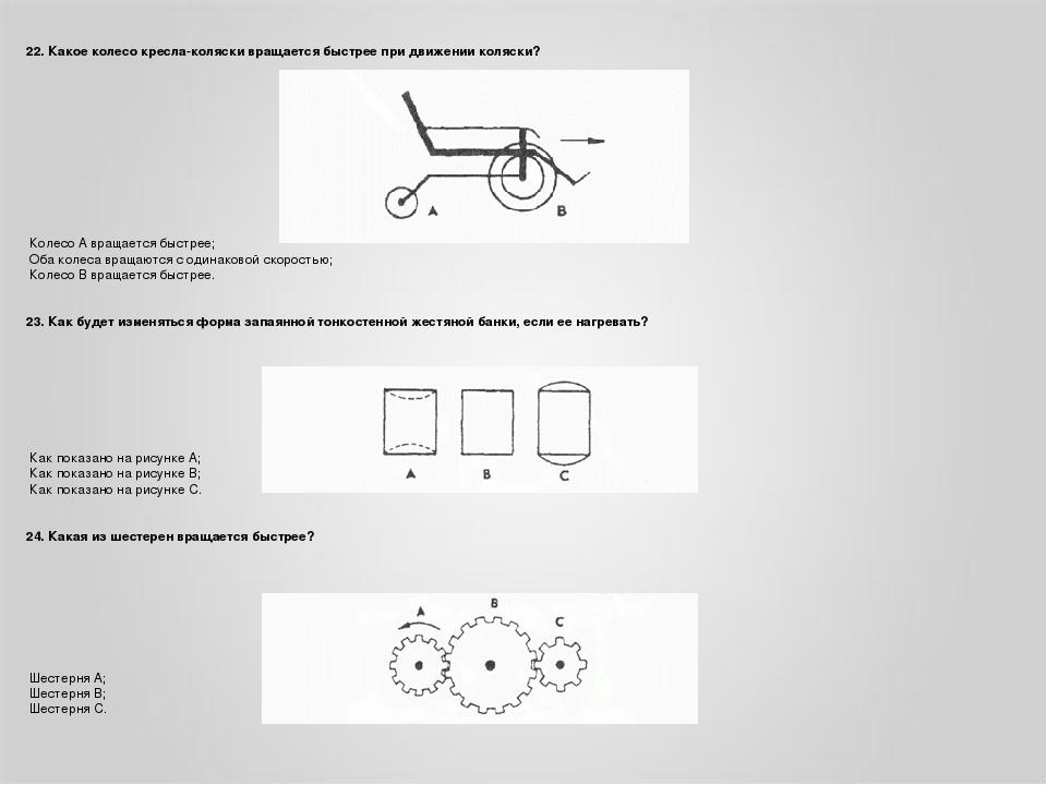 22. Какое колесо кресла-коляски вращается быстрее при движении коляски? ...
