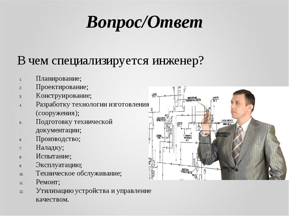 Вопрос/Ответ В чем специализируется инженер? Планирование; Проектирование; К...