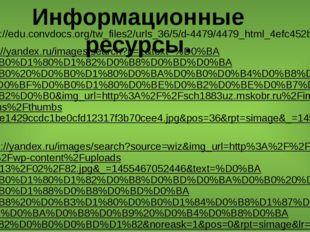Информационные ресурсы. http://edu.convdocs.org/tw_files2/urls_36/5/d-4479/44