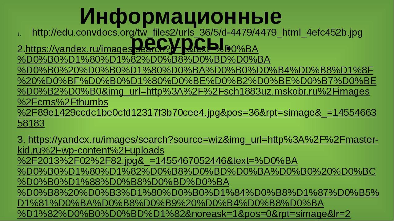 Информационные ресурсы. http://edu.convdocs.org/tw_files2/urls_36/5/d-4479/44...