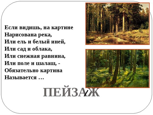 ПЕЙЗАЖ Если видишь, на картине Нарисована река, Или ель и белый иней, Или сад...