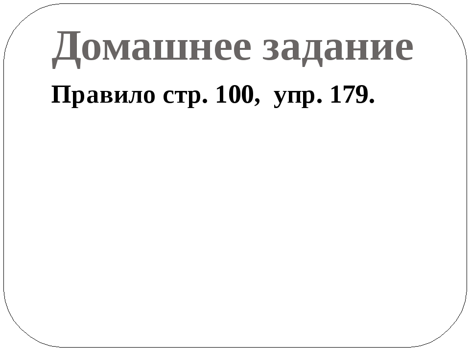 Домашнее задание Правило стр. 100, упр. 179.