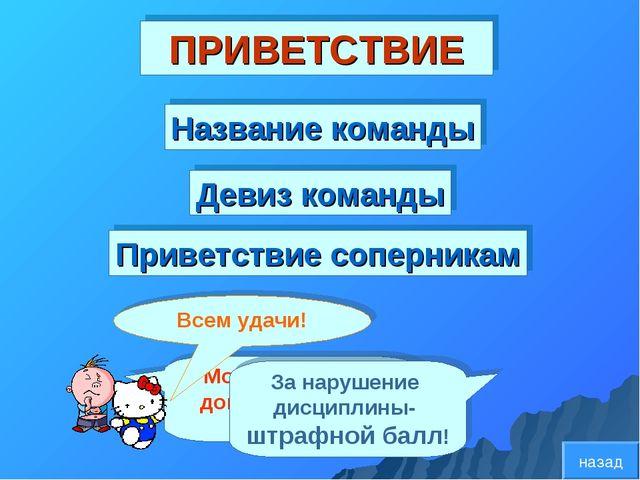 ПРИВЕТСТВИЕ Название команды Девиз команды Приветствие соперникам Можно полу...