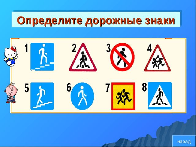 Определите дорожные знаки назад