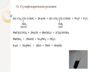 3). Сульфгидрильная реакция