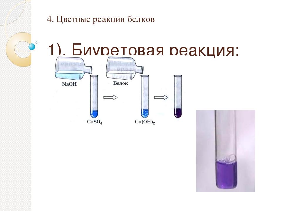 4. Цветные реакции белков 1). Биуретовая реакция: