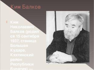 Ким Балков Ким Николаевич Балков(родился 15 сентября 1937, станица Большая К