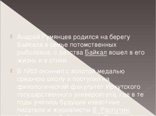 Андрей Румянцев родился на берегу Байкала в семье потомственных рыболовов, с