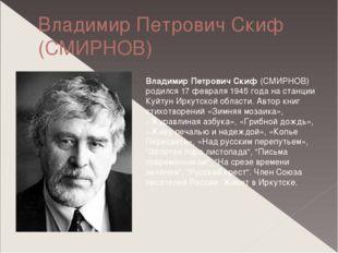 Владимир Петрович Скиф (СМИРНОВ) Владимир Петрович Скиф (СМИРНОВ) родился 17