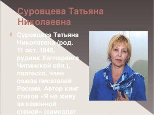 Суровцева Татьяна Николаевна Суровцева Татьяна Николаевна (род. 11 окт. 1946,