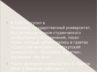 В 1956 поступил в Иркутский государственный университет, был активным членом