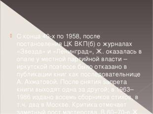 С конца 40-х по 1958, после постановления ЦК ВКП(б) о журналах «Звезда» и «Л