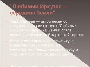 """""""Любимый Иркутск — середина Земли"""" Марк Сергеев — автор песен об Иркутске, од"""