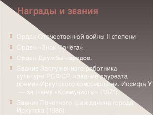 Награды и звания Орден Отечественной войны II степени Орден «Знак Почёта». О