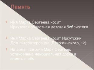 Память Имя Марка Сергеева носит Иркутская областная детская библиотека. Имя М