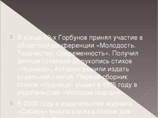 В конце 60-х Горбунов принял участие в областной конференции «Молодость. Тво