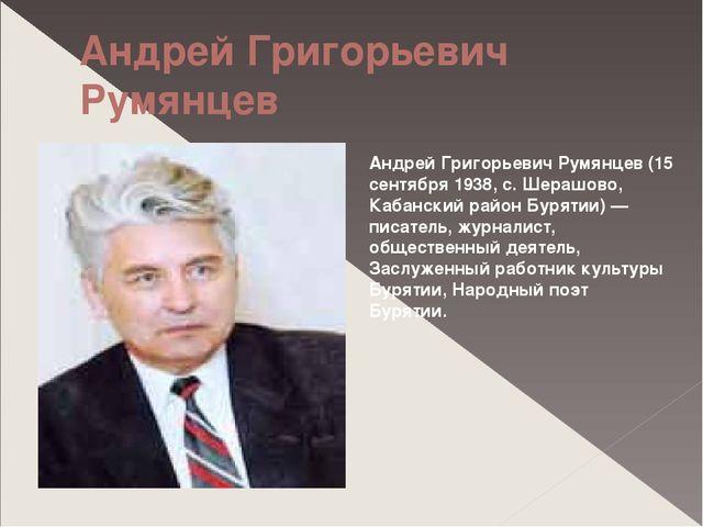Андрей Григорьевич Румянцев Андрей Григорьевич Румянцев (15 сентября 1938, с....