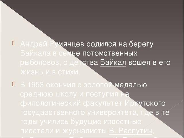 Андрей Румянцев родился на берегу Байкала в семье потомственных рыболовов, с...
