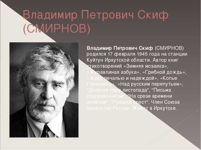 Владимир Петрович Скиф (СМИРНОВ) Владимир Петрович Скиф (СМИРНОВ) родился 17...