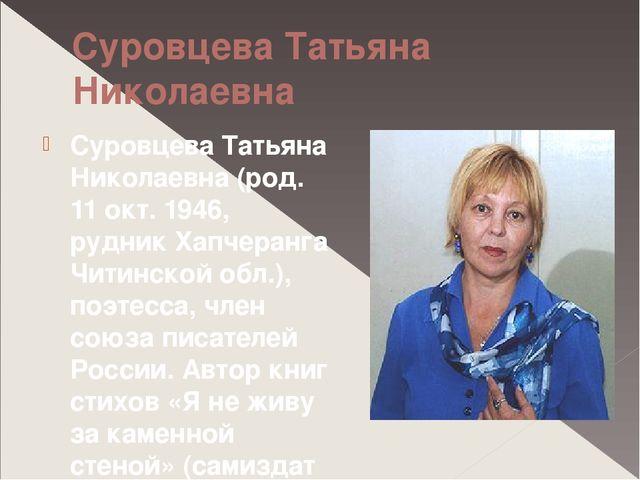 Суровцева Татьяна Николаевна Суровцева Татьяна Николаевна (род. 11 окт. 1946,...